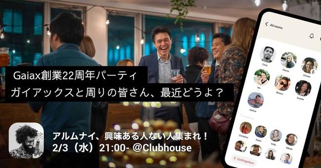 ガイアックス_Clubhouse活用