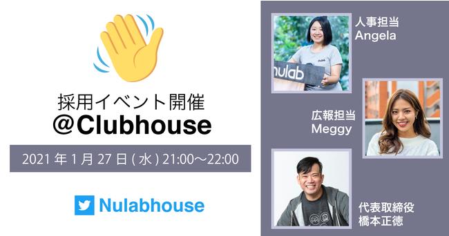 ヌーラボ_Clubhouse活用
