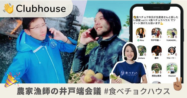 食べチョク_Clubhouse活用